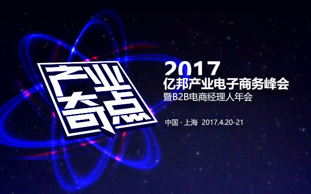 2017亿邦产业电子商务峰会