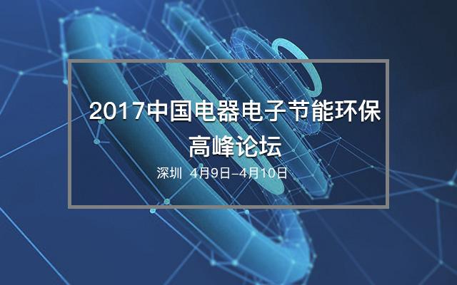 2017中国电器电子节能环保高峰论坛