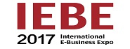 IEBE国际电子商务博览会
