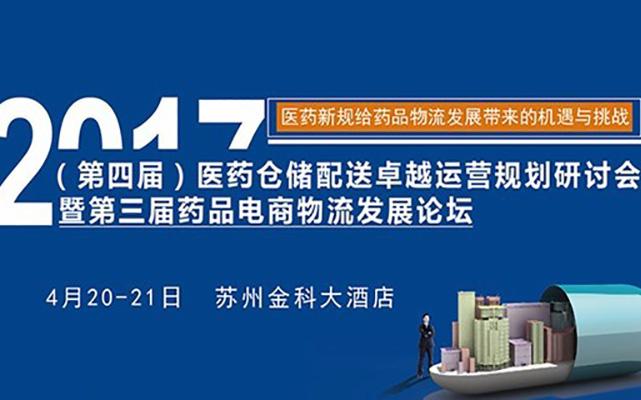 2017(第四届)医药仓储配送卓越运营规划研讨会暨第三届药品电商物流发展论坛