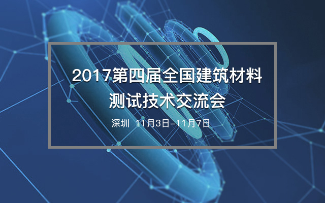 2017第四届全国建筑材料测试技术交流会