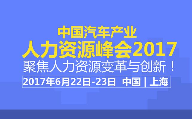 2017中国汽车产业人力资源峰会