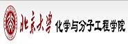 北京大学化学与分子工程学院