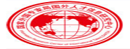 國家外國專家局國外人才信息研究中心