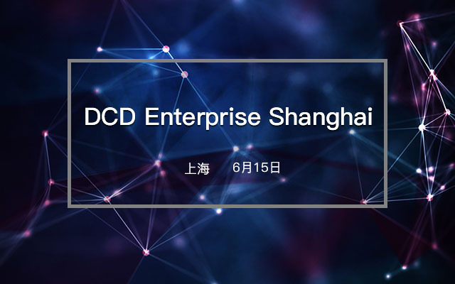 DCD Enterprise China 2017上海站