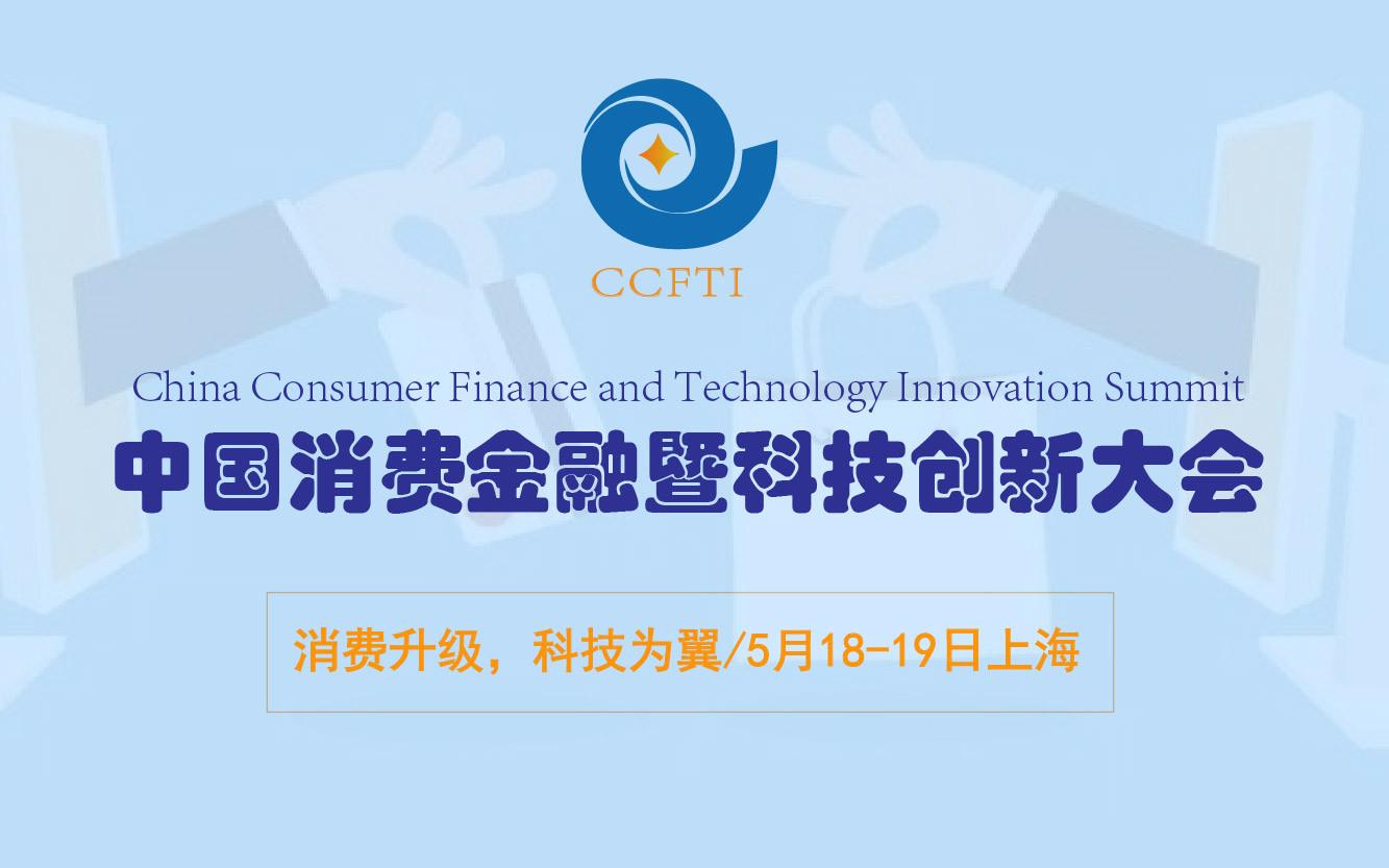 中国消费金融暨科技创新大会