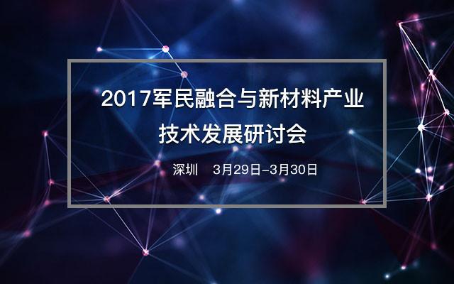 2017军民融合与新材料产业技术发展研讨会