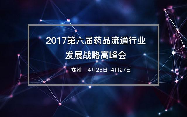 2017第六届药品流通行业发展战略高峰会