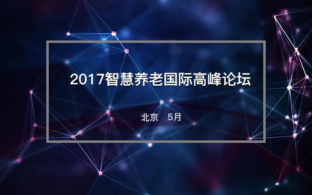 2017智慧养老国际高峰论坛