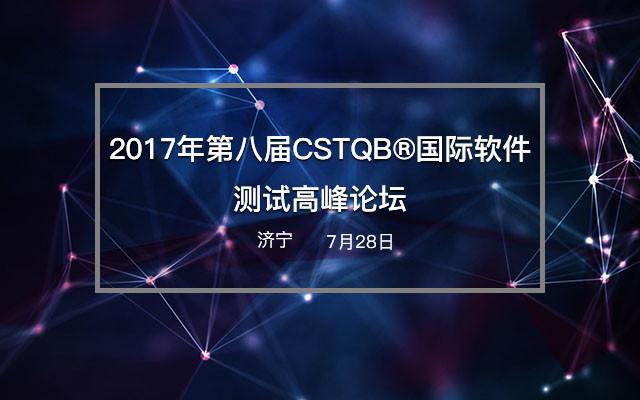 2017年第八届CSTQB®国际软件测试高峰论坛