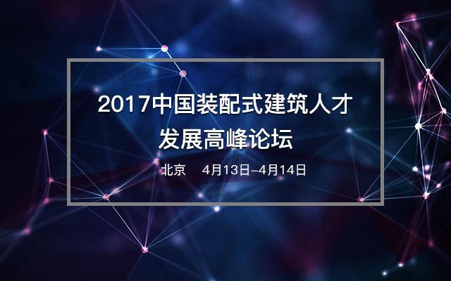 2017中国装配式建筑人才发展高峰论坛