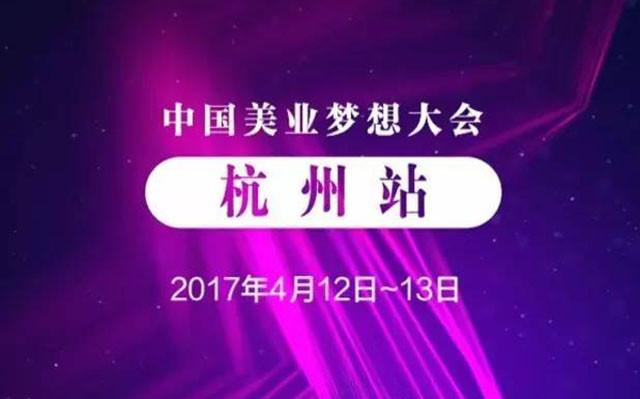 2017中国美业梦想大会