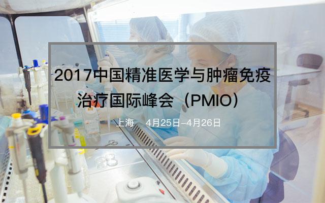 2017中国精准医学与肿瘤免疫治疗国际峰会(PMIO)