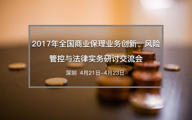 2017年全国商业保理业务创新、风险管控与法律实务研讨交流会
