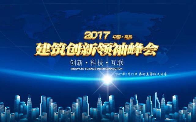 2017中国南昌建筑创新领袖峰会