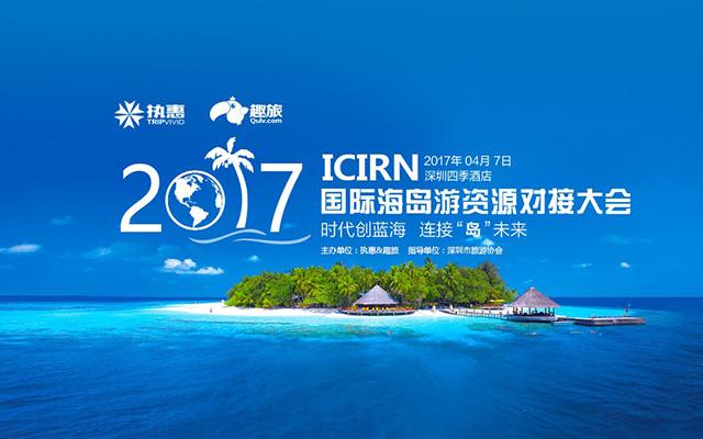 2017国际海岛游资源对接大会
