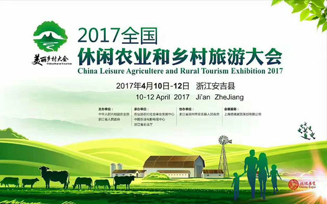 2017全国休闲农业和乡村旅游大会及研讨会