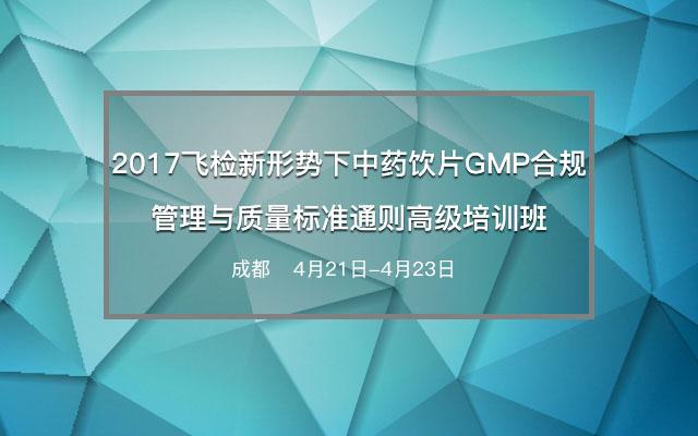 2017飞检新形势下中药饮片GMP合规管理与质量标准通则高级培训班