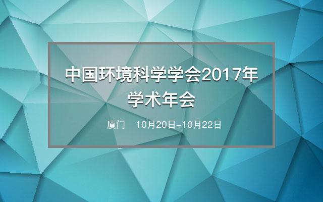 中国环境科学学会2017年学术年会