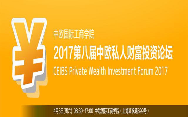 2017第八届中欧私人财富投资论坛