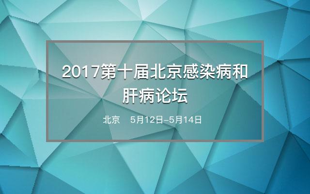 2017第十届北京感染病和肝病论坛