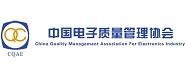 中国电子质量管理协会