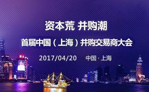 首届中国(上海)并购交易商大会
