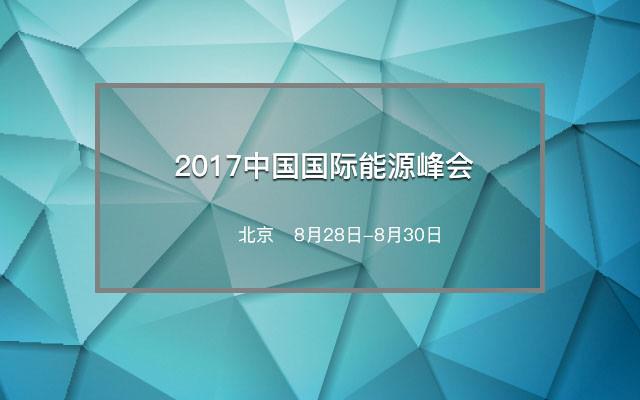 2017中国国际能源峰会