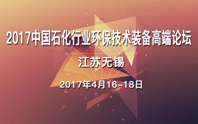 2017中国石化行业环保技术装备高端论坛