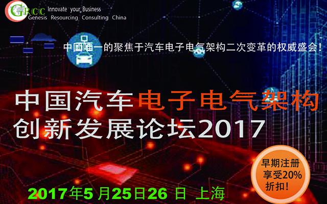 2017中国汽车电子电气架构创新发展论坛