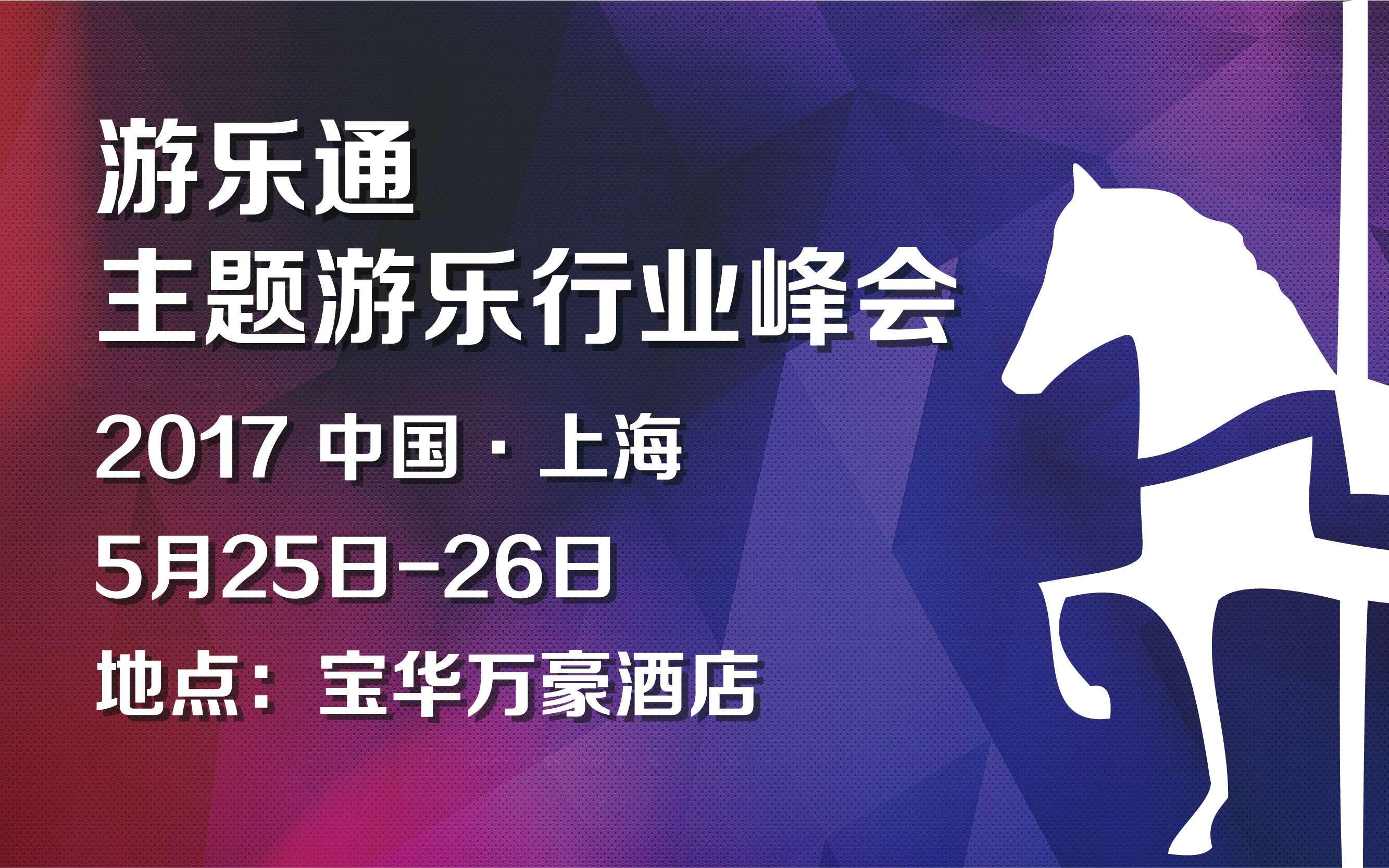 游乐通主题游乐产业峰会2017