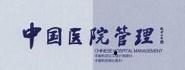 《中国医院管理》杂志