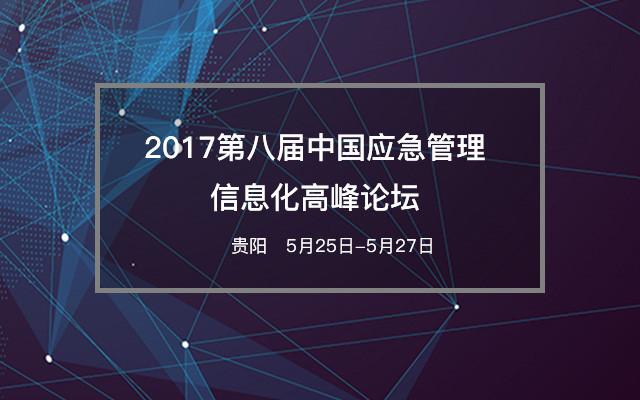 第八届中国应急管理信息化高峰论坛