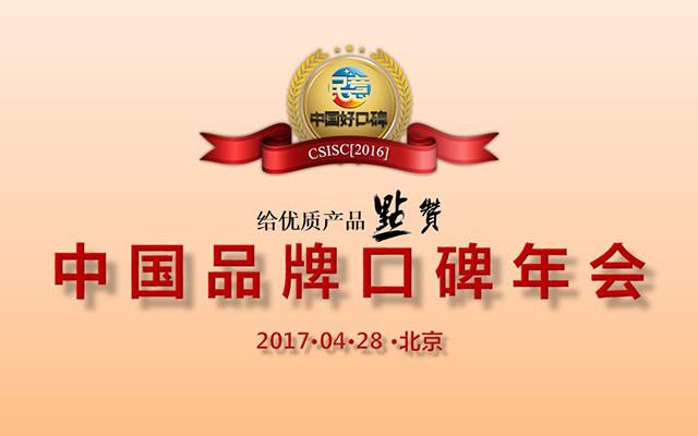 2017第四届中国品牌口碑年会