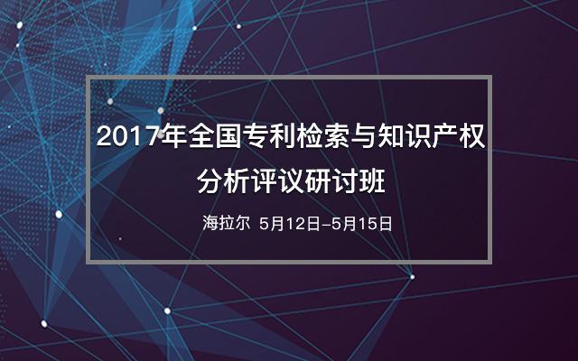 2017年全国专利检索与知识产权分析评议研讨班