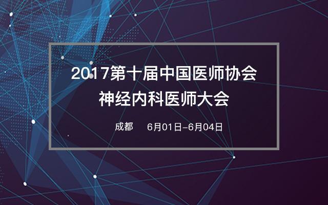 2017第十届中国医师协会神经内科医师大会