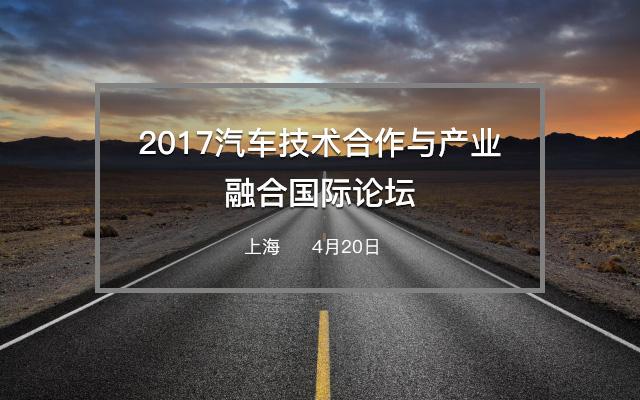 2017汽车技术合作与产业融合国际论坛