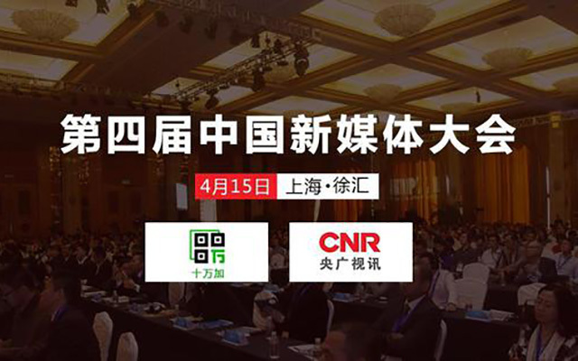 央广、十万加新媒体增长大会2017