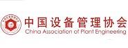 中国设备管理协会