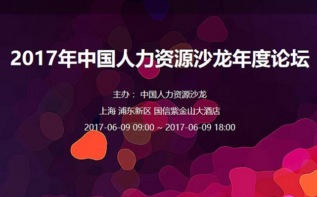 2017年中国人力资源沙龙年度论坛
