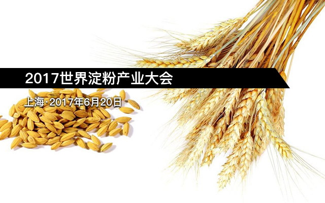 2017世界淀粉产业大会