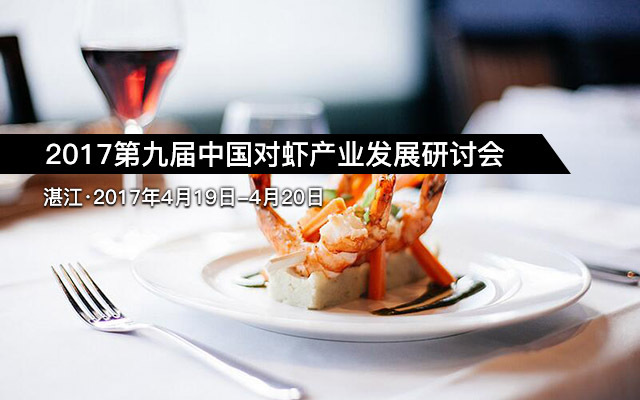 2017第九届中国对虾产业发展研讨会