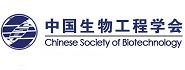 中国生物工程学会计算生物学与生物信息学专委会