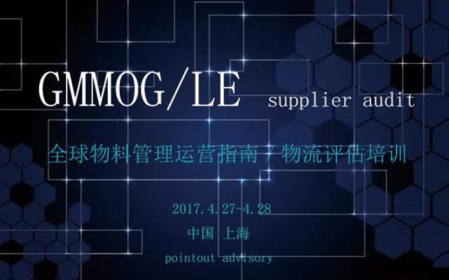 GMMOG/LE 汽车行业全球物料管理运营指南/物流评估培训