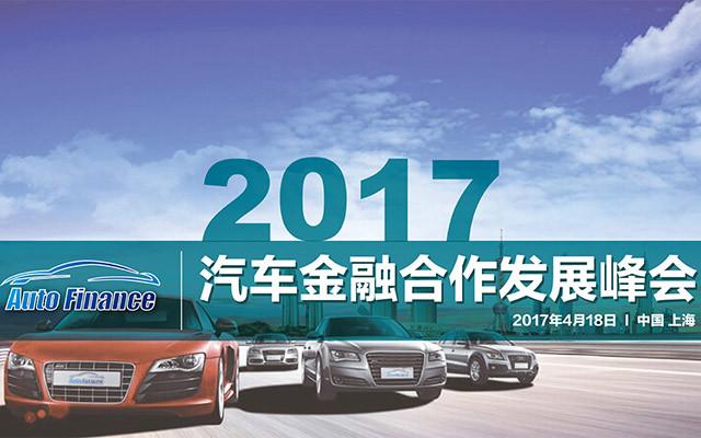 2017汽车金融合作发展峰会