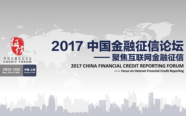 2017中国金融征信论坛