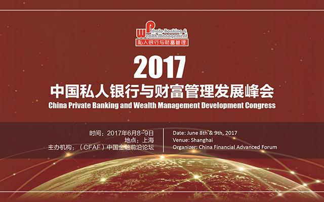 2017中国私人银行与财富管理
