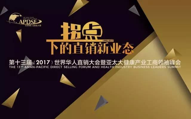 第十三届(2017)世界华人直销大会暨大健康产业工商领袖峰会