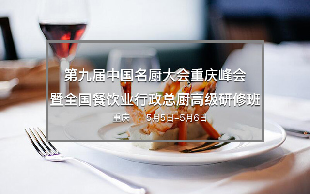 第九届中国名厨大会重庆峰会暨全国餐饮业行政总厨高级研修班