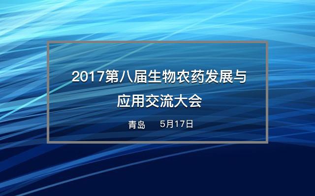 2017第八届生物农药发展与应用交流大会